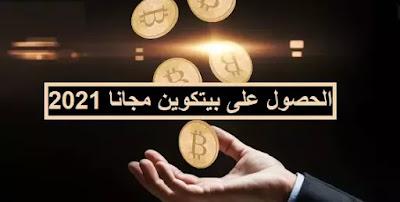 الحصول على بيتكوين مجانا 2021 و كيفية الحصول على Bitcoin مجانا 2021