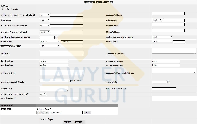 ऑनलाइन जन्म प्रमाण पत्र के लिए आवेदन ...