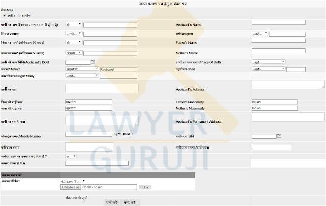 ऑनलाइन जन्म प्रमाण पत्र के लिए आवेदन कैसे करे how to apply online for birth certificate