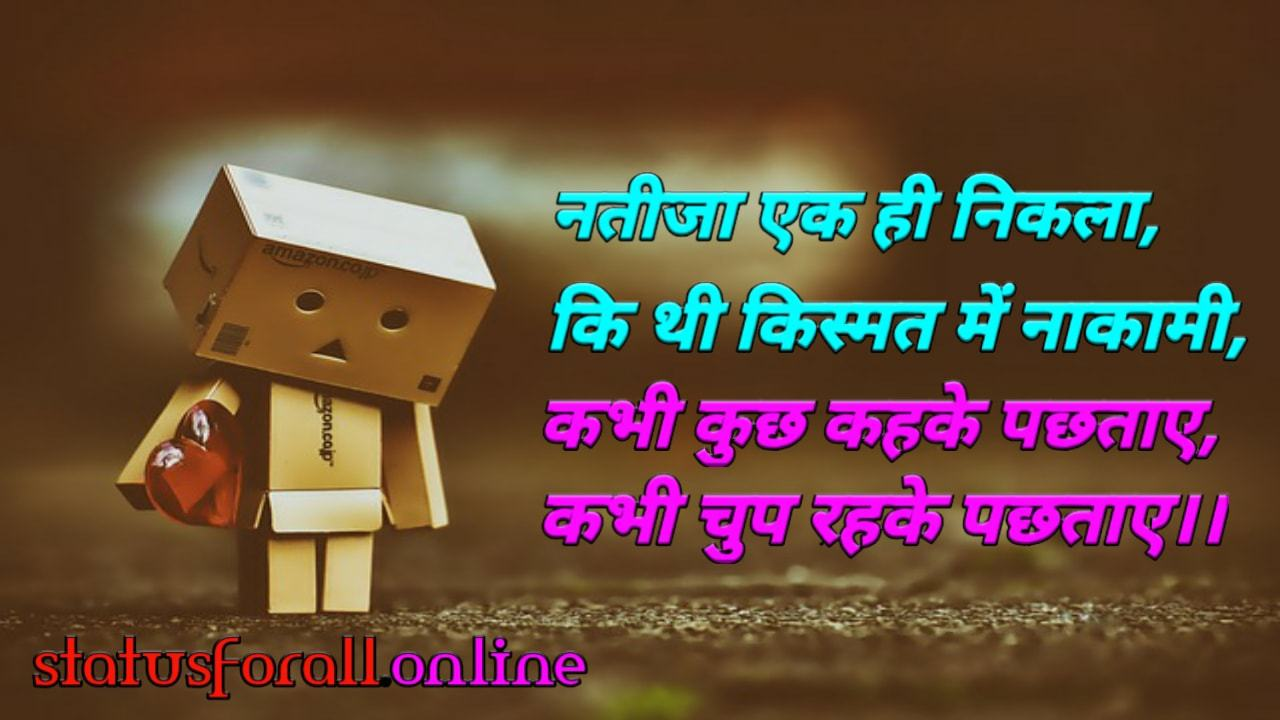 Sad Zindagi Status In Hindi Sad Status In Hindi For Life