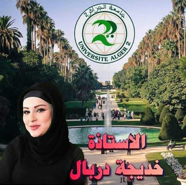 مظاهر التجديد في الشعر العربي الحديث إعداد :خديجة دربال