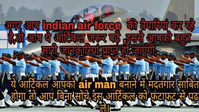 Indian air force ke chayan prakriya ki sari jankariya hindi me