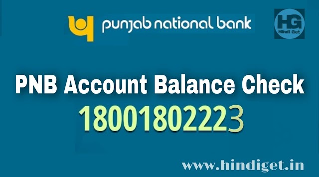 Punjab National Bank (PNB) Account का Balance कैसे Check करे