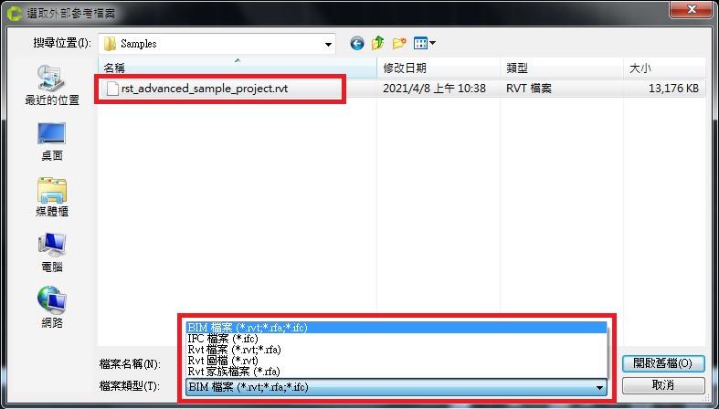 在視窗選擇Revit *.rvt,*.rfa,*.ifc檔案