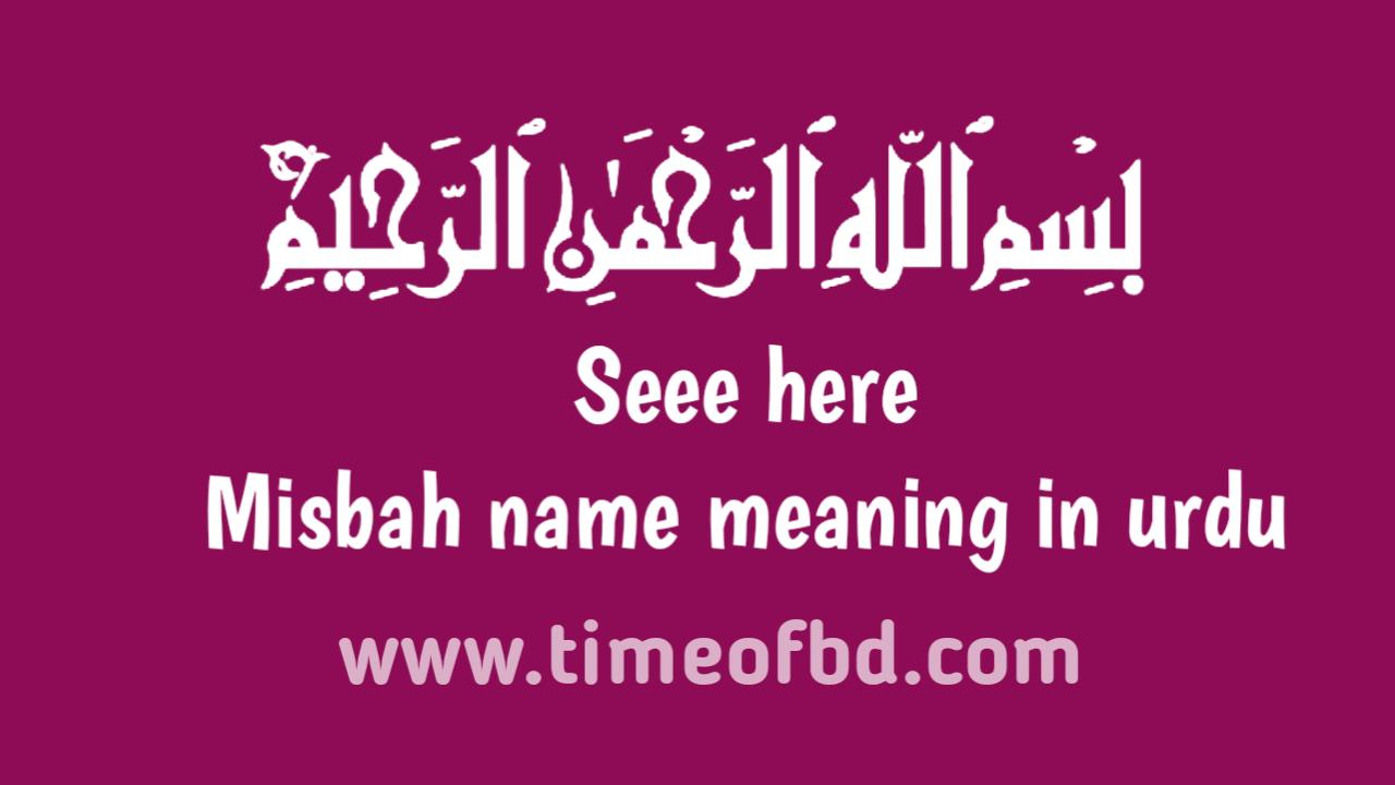 Misbah name meaning in urdu, اردو میں مصباح نام کا معنی ہے