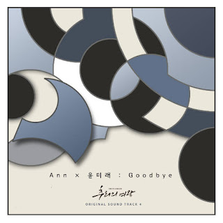 Lyric : Ann & Yoonmirae - Goodbye (OST. Queen Of Mystery)