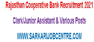 Rajasthan Cooperative Bank Recruitment 2021