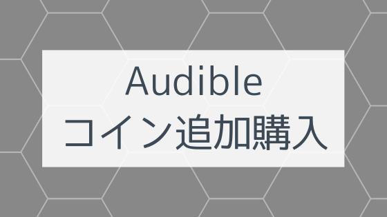 Audible(オーディブル)のコインはお金を払えば追加購入可能。価格設定が絶妙で買おうか迷う。