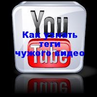 http://www.iozarabotke.ru/2016/02/kak-uznat-tegi-iz-chuzhogo-video-na-youtube.html