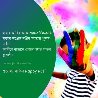 holi assamese quote| Assamese holi status | holi assamese caption