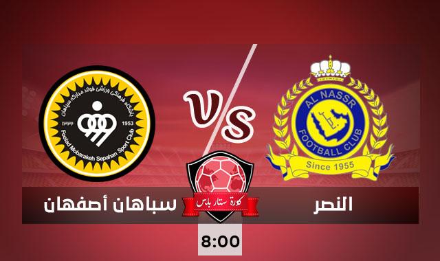 بث مباشر مشاهدة مباراة النصر وسباهان أصفهان اليوم 18 - 9 - 2020 الجمعة في دوري أبطال أسيا
