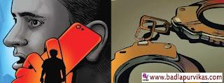 Badlapur (Badlapur Vikas Midia)- Badlapur West Manjarli Road Sai Bhumi ApartmentYthal Rahimashi Hundred. Avneet Jitesh Patil Yana D. 28 Disabled Rosie Aia Unknown Person Phone Karun Mi Paytm Madhun Bolat Asun Paytm KYC Karhane Rahile Ahe Te Karun 10 RupeeNacha Transaction Karun Check Eda Akin Sangitle. The same month's asta or mahilechya paytm madhil link asalla don-three banketun thodi thodi rakkam yupia dwaray cut houn units 4620 rs. Aptonline Online Fussanuk Jhalache Lakshat Alyantar Pidit Mahiya Badalalapader West Police Thanyat Takraar Nondvinyasthi Galle Asta Tabbal 8 Daynonnontar Polisani Firad Nondwun Unknown Ismaant Bhadvi Pen 420, Mahiti Tantra Act Pen 66 (d) Anvye Gunha Karanyat Alyche samjate. Sadhya many thya online payments, KYC verification chya nawakhali customer point non Paytm, Gugal Pe and Bankechya online up Madhuan Paisa Choranyacha type Suru Asun customer anakhhi ismana taseach phone and sudden avia type chwya colvar bank detail, Paytm pin gugal pe upi Apruval Magnaryakde Dulerx banana pahije tasech otpchi magani karnaryachi mahit polit kalvili pahije reason ashasya type aajkal aajkal aajachi fasvanuk hoth hoth. Special Mhanje Spatial Polisana Sawil Adyap Online Gamerschi Hatchalhi Adyap Samjale Nassalyane Piditechi Takr Nondwanachat at Atavada Lavanyat Yet asun Accused Tovar Sarva Purava Destroykarn Pahlela Asto. Polisani Tatdine Jar Piditechi Firyad Nondwun Cyber Selkde Gundhycha Tapas Pathvilla Asta Tar Aashya Online Scammersla Stuck Ale Aste But Badlapur West Polis Yetla Exception Aslyache Disun Ete.