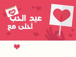 صور عيد الحب احلى مع اسمك تصميم