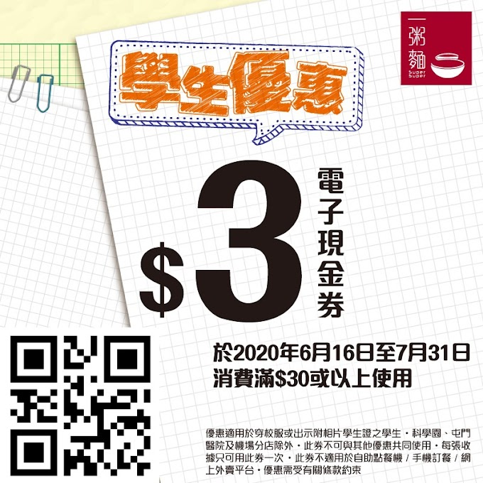 一粥麵: 學生優惠 ‧ $3電子現金券 至7月31日