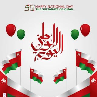 صور تهنئة بمناسبة اليوم الوطني العماني