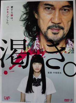 映画「渇き」のポスター