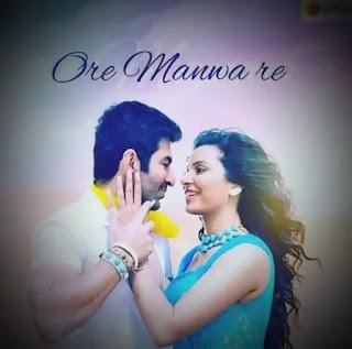 Ore Manwa Re Lyrics ( Movie - Game )   Arijit Singh , Jeet