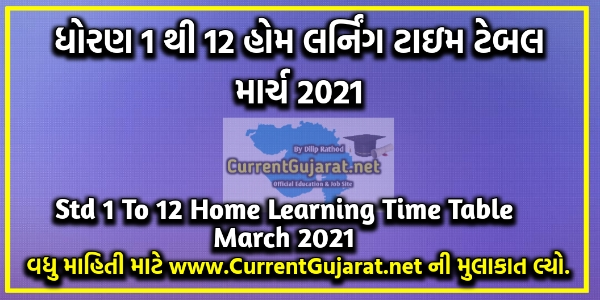 Home Learning Time Table March 2021 For Std 1 To 12