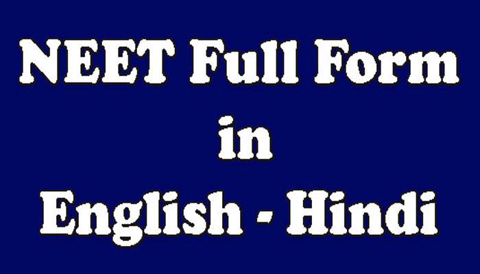 NEET Full Form in Hindi - नीट एग्जाम क्या है?