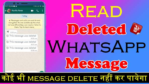deleted-whatsapp-message-kaise-read-kare