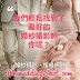 花19萬到日本拍婚紗,卻拍出這樣的照片?教您如何避免!