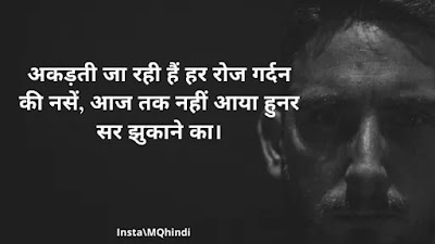 Angry Status In Hindi For Dushman