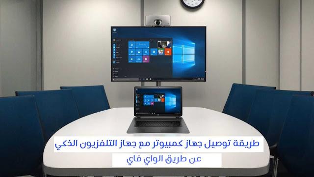 طريقة  توصيل جهاز الكمبيوتر مع جهاز التلفزيون الذكي بدون كابل - ويندوز10
