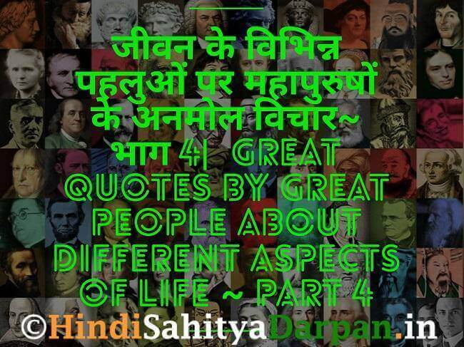 suvichar on different topics,hindi quotes on various topics,Hindi quotes topic wise