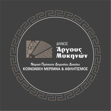 Πως θα λειτουργήσουν οι ανοικτές αθλητικές εγκαταστάσεις στο Δήμο Άργους Μυκηνών