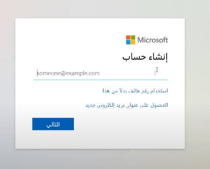 طريقة انشاء حساب مايكروسوفت 2021