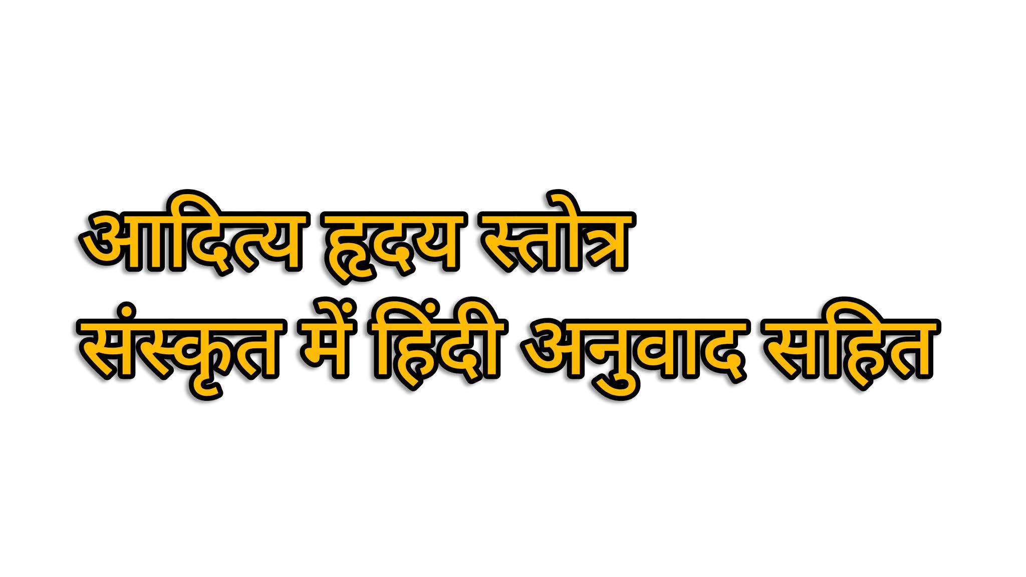 आदित्य हृदय स्तोत्र संस्कृत में हिंदी अनुवाद सहित
