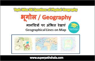 मानचित्रों पर अंकित रेखाएं GK Questions SET 2