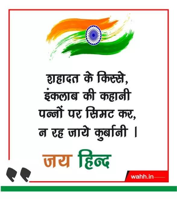 bhavbhini shradhanjali