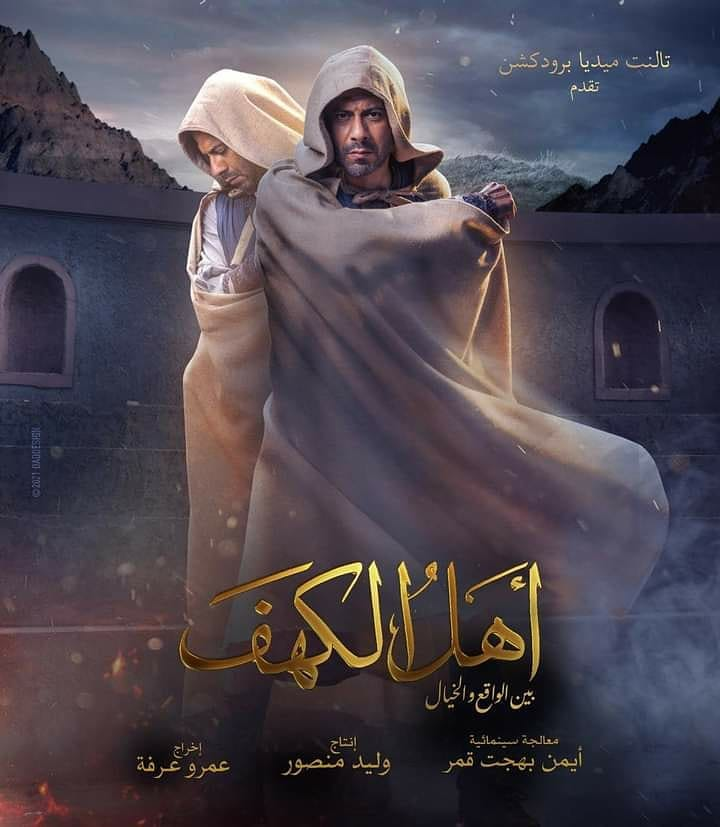 The Official posters of the Egyptian movie 'Ahl el-Kahf',  starring Khaled Al-Nabawi, Ghada Adel, Muhammad Mamdouh and Muhammad Farrag. The film is based on Tawfiq al-Hakim's novel of the same name, directed by Amr Arafa. It is expected to be screened next summer.