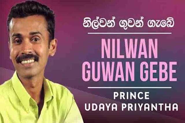 prince udaya priyantha song chords,prince udaya priyantha songs,nilwan guwan gabe chords, nilwan guwan gabe chord.