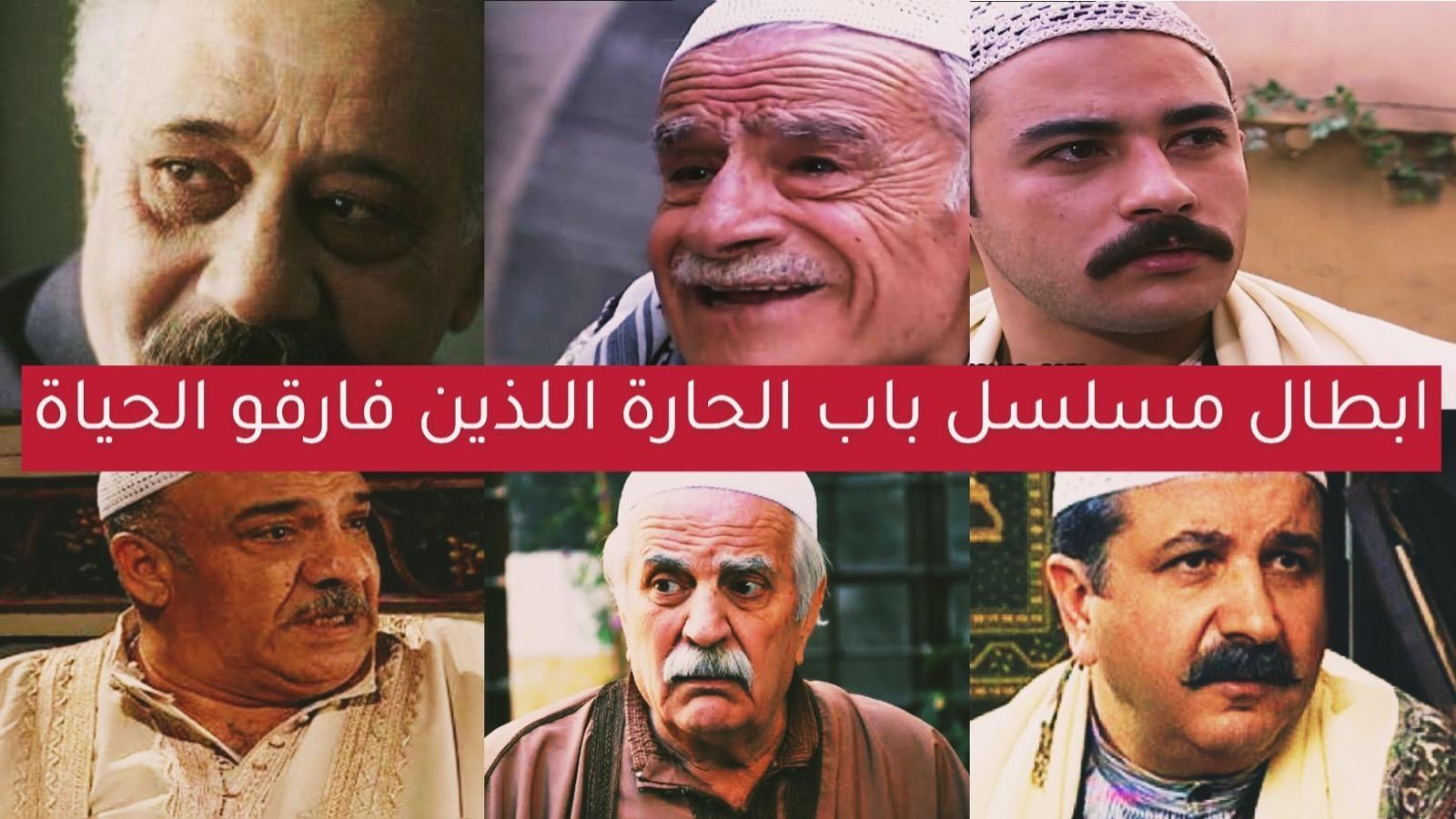 ابطال مسلسل باب الحارة, باب الحارة, ممثلين باب الحارة, ممثليين سوريين فارقو الحياة, ممثل فارق الحياة