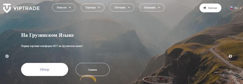 Мошеннический сайт viptrade.ge/ru – Отзывы, развод. Компания VipTrade мошенники