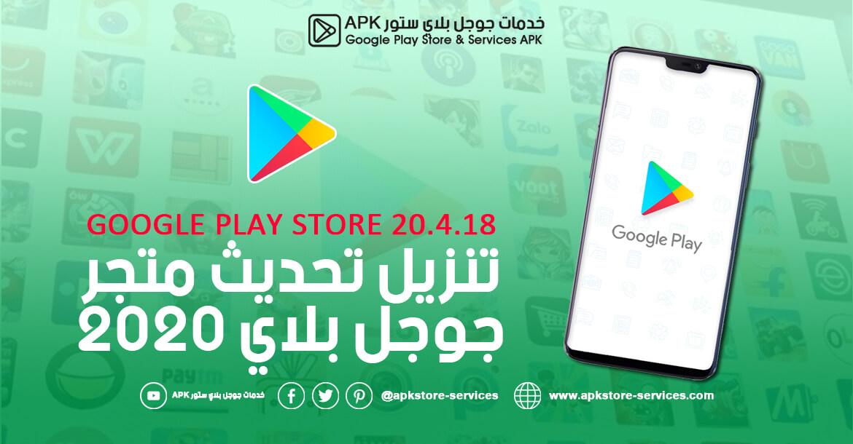 تحديث متجر بلاي 2020 - تنزيل متجر Google Play Store 20.4.18 أخر إصدار