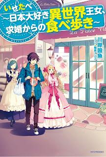 いせたべ ~日本大好き異世界王女、求婚からの食べ歩き~ Isetabe Nihon Daisuki Isekai ojo Kyukon Kara no Tabearuki free download