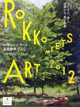 六甲ミーツ・アート芸術散歩2012