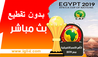 بدون تقطيع بث مباشر لمباريات كأس امم افريقيا بث مباشر بي إن ماكس مجاناً