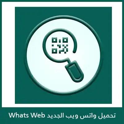 تحميل واتس ويب Whats Web