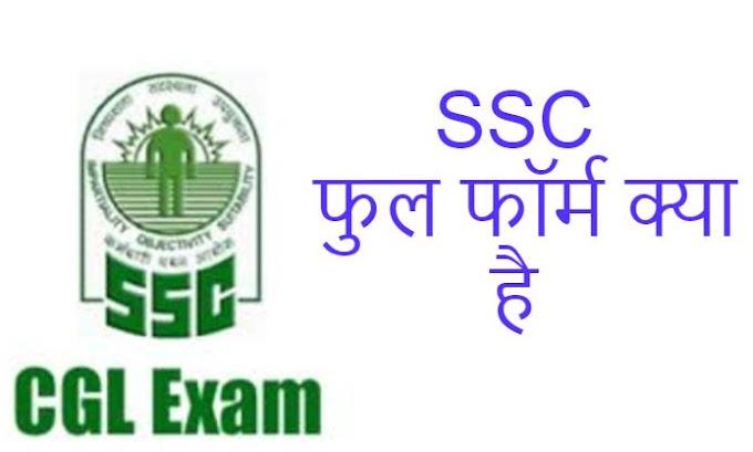 SSC GD, CGL, Full Form क्या होता है?