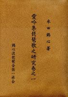 永田錦心著 琵琶歌の研究