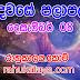 රාහු කාලය   ලග්න පලාපල 2019   Rahu Kalaya 2019  2019-12-08