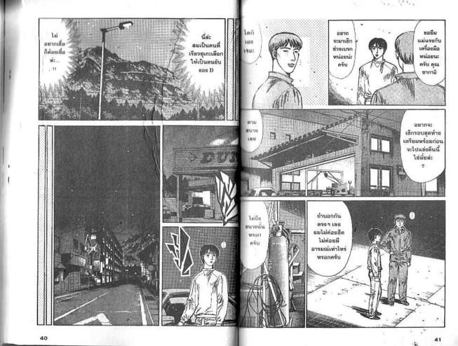 Initial D - หน้า 19