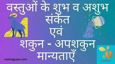 shubh ashubh sanket