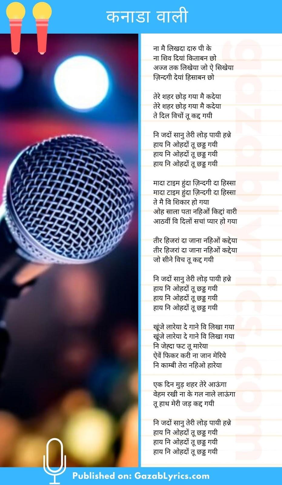 Canada Wali song lyrics image