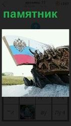 установлен памятник павшим героям с флагом