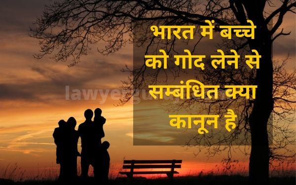 adoption law in hindu